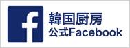 韓国厨房公式facebook