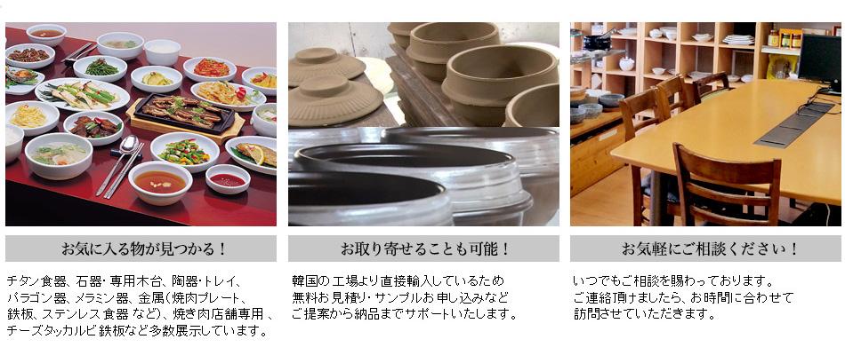 韓国厨房のショールーム