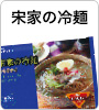 宋家の冷麺