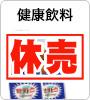 健康飲み物
