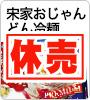 宋家おじゃんどん冷麺