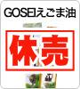GOSEI��������