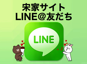 LINE@友だち