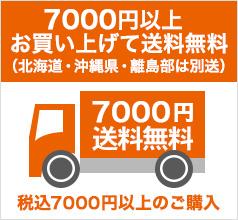 全国送料7000円