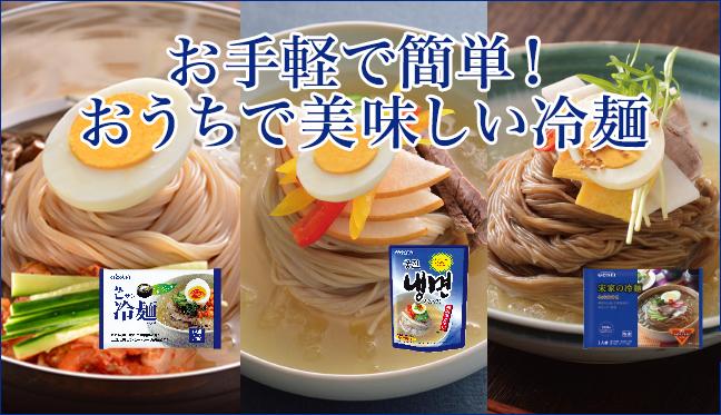 美味しい冷麺