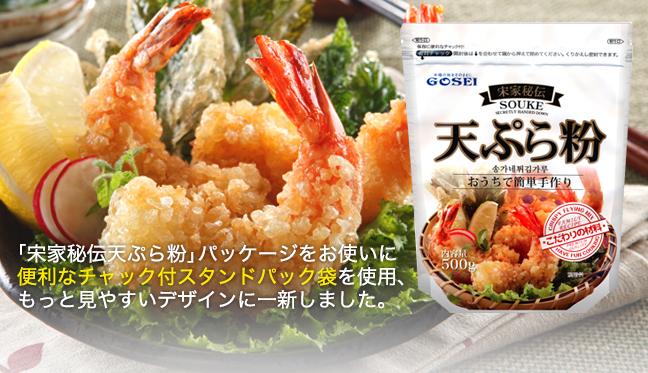 宋家秘伝 天ぷら粉 1kg (ソンガネ秘伝 天ぷら粉 1kg)