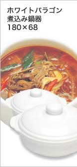 白い食器(ボーンチャイナ、パラゴン)