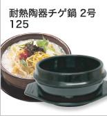 陶器(トゥッペギ,スン豆腐,チゲ)
