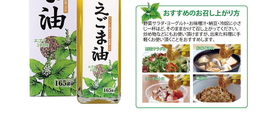 GOSEIえごま油/エゴマ油 (αリノレン酸(オメガ3系)含有)