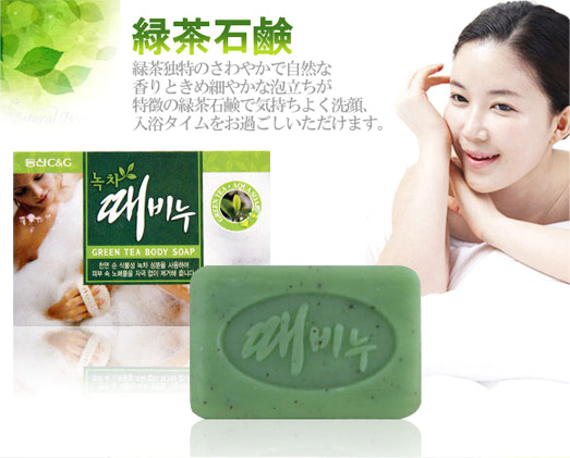 緑茶石鹸(あかすり石鹸)