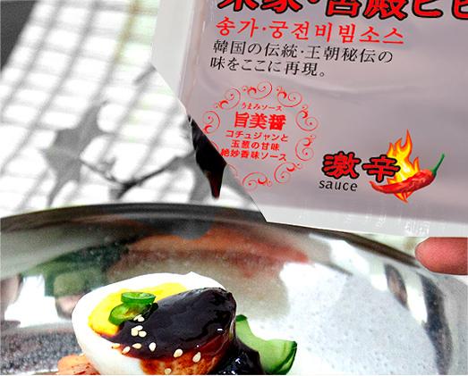 宋家の冷麺のソース