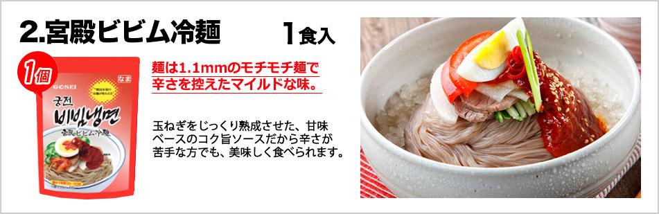 初回限定!お試し!宮殿冷麺4種(宮殿冷麺1個、宮殿ビビム冷麺1個、サン冷麺1個、宋家チョル麺1個)