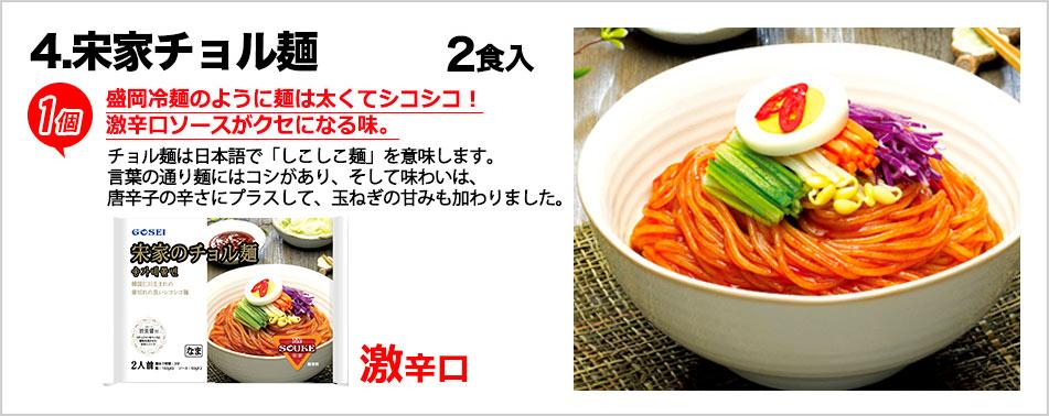 お試し!宋家の冷麺4種 (宋家の冷麺1個、宋家のビビム冷麺1個、サン冷麺1個、宋家チョル麺1個)