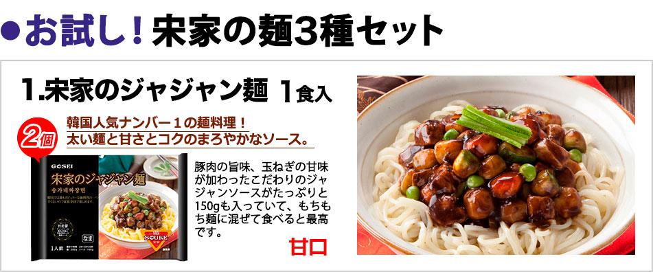 初回限定!お試し!宋家ジャジャン麺4種(宋家ジャジャン麺2個、サン冷麺1個、宋家チョル麺1個)