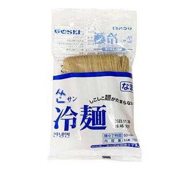 サン冷麺 業務用麺