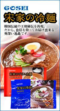 宋家の冷麺バナー