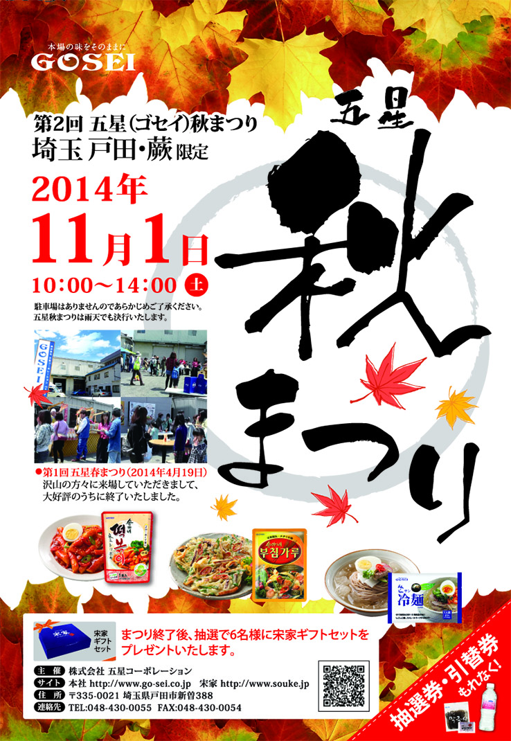 五星祭りA4_秋out