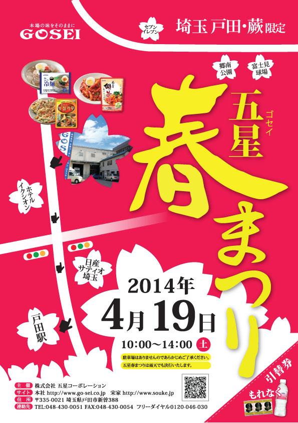 五星祭りA4-表面out