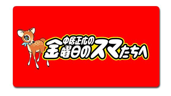 masahiro-nakai-kinsma01